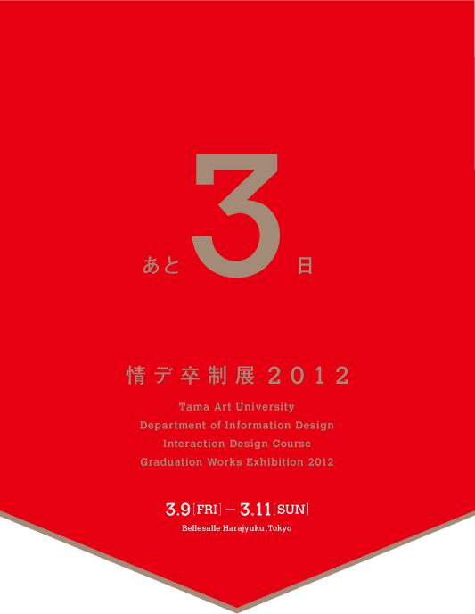 countdown_3.jpg